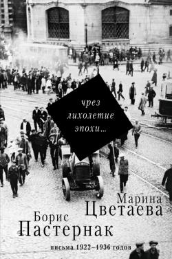 Чрез лихолетие эпохи..:Письма 1922-1936 годов