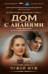 Чужой муж: Роман