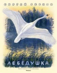 Лебедушка: Стихи