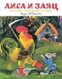 Лиса и заяц: Русские народные сказки