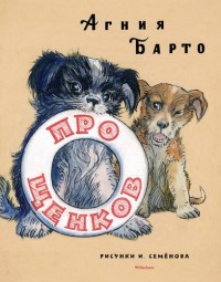 Про щенков: Стихи