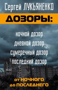 Дозоры: от Ночного до Последнего: Набор из 4 книг
