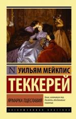 Ярмарка тщеславия: Роман