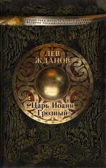 Царь Иоанн Грозный: Роман