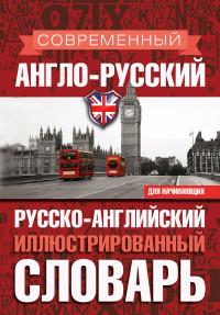 Современный англо-русский русско-английский иллюстрированный словарь ...