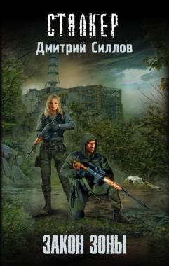Закон Зоны: Фантастический роман