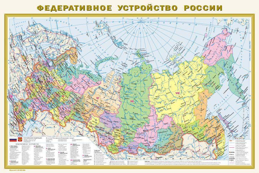 Карта Политическая карта мира. Федеративное устройство России А1