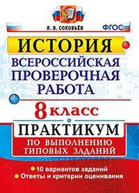 История. 8 кл.: Всероссийская проверочная работа ФГОС