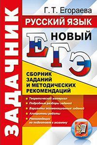 ЕГЭ. Русский язык: Сборник заданий и методических рекомендаций