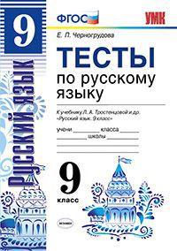 Русский язык. 9 кл.: Тесты к учеб. Тростенцовой Л.А. (ФГОС)