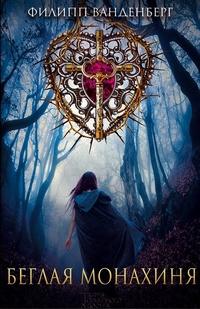 Беглая монахиня: Роман