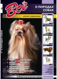 Все о породах собак: Атлас-справочник