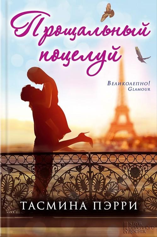 Прощальный поцелуй: Роман