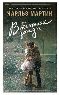 В объятиях дождя: Роман