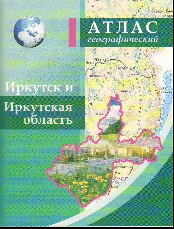 Атлас Иркутск и Иркутская область /+925331/