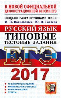 ЕГЭ 2017. Русский язык: Типовые тестовые задания