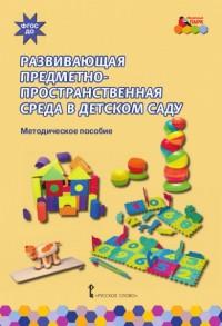 Развивающая предметно-пространственная среда в детском саду ФГОС ДО