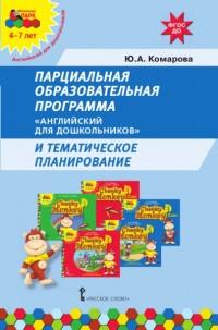 """Парциальная образовательная программа """"Английский для дошкольников"""" и темат"""