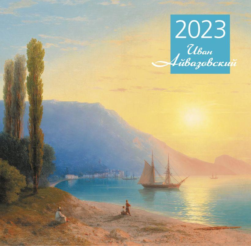 Календарь настенный 2017 Котики. Календарь-раскраска