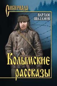 Колымские рассказы: Роман