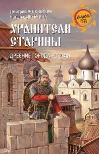 Хранители старины. Древние города России