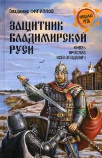 Защитник Владимирской Руси. Князь Ярослав Всеволодович