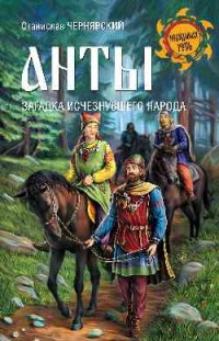 Анты. Загадка исчезнувшего народа