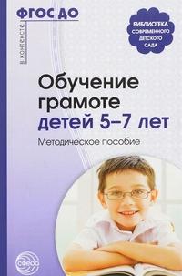 Обучение грамоте детей 5-7 лет: Методич. пособие