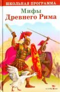 Мифы Древнего Рима