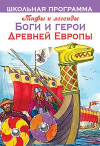 Боги и герои Древней Европы