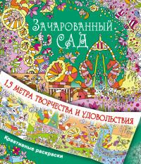 Раскраска Зачарованный сад: 1,5 метра творчества и удовольствия