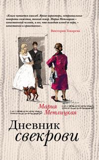 Дневник свекрови: Роман