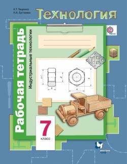 Технология. 7 кл.: Индустриальные технологии: Раб. тетрадь ФГОС