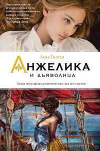 Анжелика и дьяволица: Роман