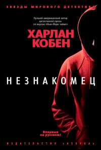 Незнакомец: Роман