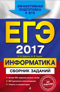 ЕГЭ-2017. Информатика: Сборник заданий