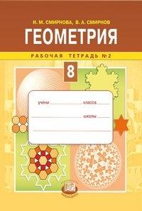 Геометрия. 8 кл.: Рабочая тетрадь: В 2-х частях: Ч. 2 ФГОС /+804469/