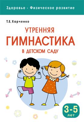 Утренняя гимнастика в детском саду. 3-5 лет