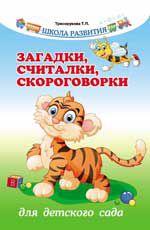 Загадки, считалки, скороговорки для детского сада