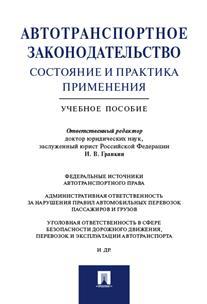 Автотранспортное законодательство: состояние и практика применения: уч. пос