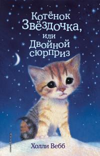 Котенок Звездочка, или Двойной сюрприз: Повесть