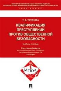 Квалификации преступлений против общественной безопасности: Учеб. пособие