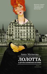 Лолотта и другие парижские истории: Рассказы, повести