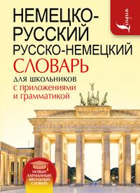 Немецко-русский. Русско-немецкий словарь для школьников с приложениями и гр