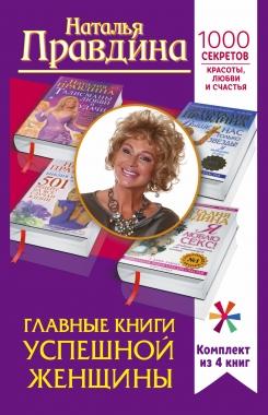 Главные книги успешной женщины: Комплект из 4 книг
