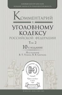 Комментарий к Уголовному кодексу РФ: В 3-х т.: Т. 2: Особ. часть: VII-VIII