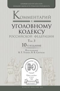 Комментарий к Уголовному кодексу РФ: В 3-х т.: Т. 3: Особ. часть: IX-XII