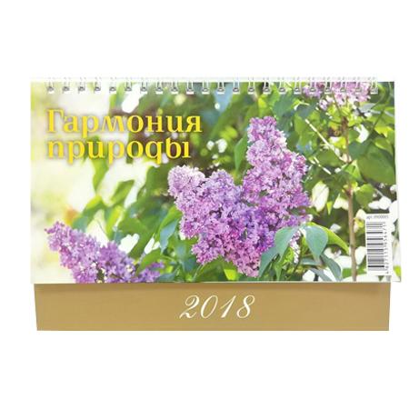 Календарь настольный 2018 (домик) 0900005 Гармония природы