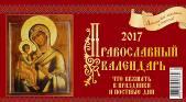 Календарь настольный 2017 0900018 Православный календарь: Что вкушать...