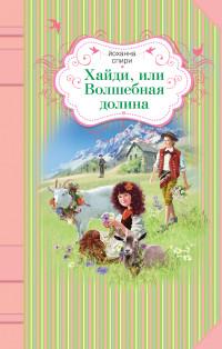 Хайди, или Волшебная долина: Роман